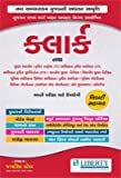 GSRTC Clerk And All Post Exam Guide