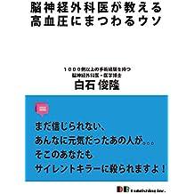 The lie concerning hypertension neurosurgeons teach (Japanese Edition)