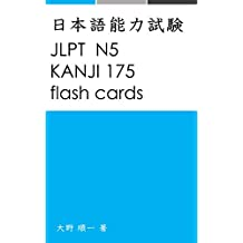 JLPT N5 Kanji Flashcards175 and Quiz60 (Japanese Edition)