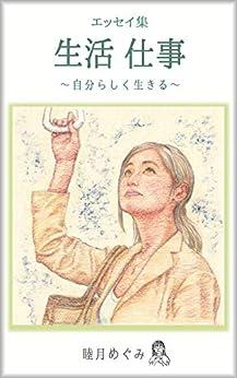 Essays Life Work Be Myself (Japanese Edition) van [Megumi Mutsuki]