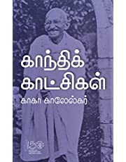 காந்திக் காட்சிகள் (Tamil Edition)