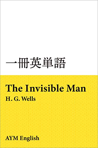vocabulary in masterpieces from The Invisible Man: Extensive reading with masterpieces ISSATSU EITANGO (Japanese Edition)