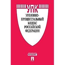 Уголовно-процессуальный кодекс РФ по состоянию на 01.11.2018 (Russian Edition)