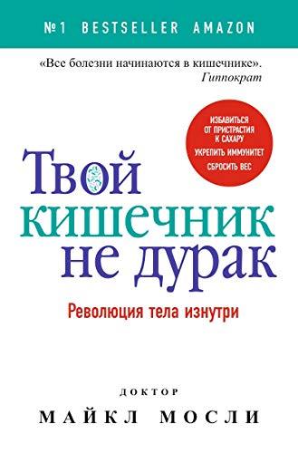 Твой кишечник не дурак (Russian Edition)