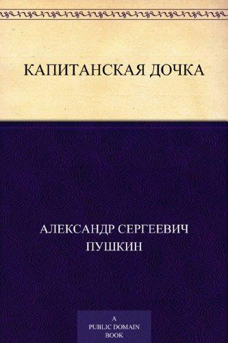 Капитанская дочка por Александр Сергеевич Пушкин