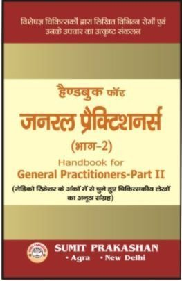 HAND BOOK FOR GENERAL PRACTIONERS PART 2
