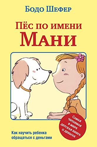 Пёс по имени Мани (Ein Hund Namens Money) (Russian Edition)
