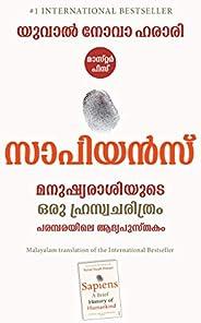 Sapiens (Malayalam) (Malayalam Edition)