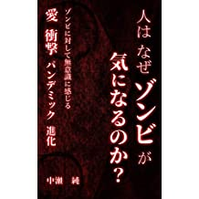 hitowanazezonbigakininarunoka (Japanese Edition)