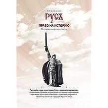 Русь. Право наисторию (Russian Edition)