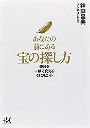 Anata no mae ni aru takara no sagashikata : genjoÌ