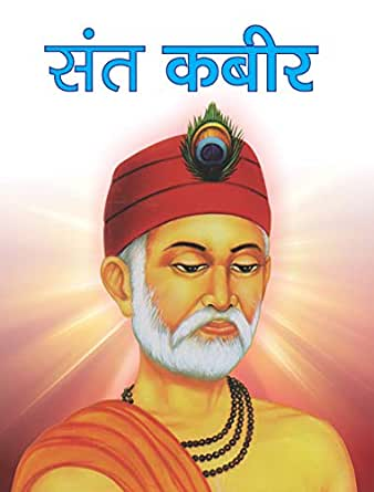 SANT KABIR (Inspirational Biographies for Children) (Hindi Edition ...