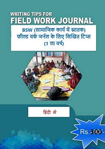 4af6a7976a0f0 WRITING TIPS FOR IGNOU BSW FIELD WORK JOURNAL ( IN HINDI): BACHELOR IN  SOCIAL WORK (English Edition)