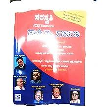 ICSE Kannada Sahitya Darpana: Educational Book