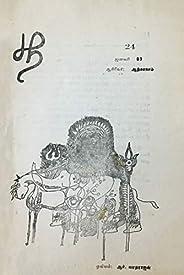 ழ சிற்றிதழ் - 24: ஜனவரி 1983 (Tamil Edition)