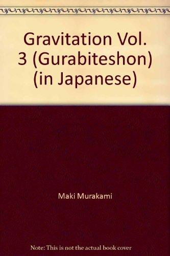 Gravitation Vol. 3 (Gurabiteshon) (in Japanese)