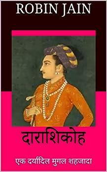 दाराशिकोह: एक दर्यादिल मुगल शहजादा (Hindi Edition) by [JAIN, ROBIN]