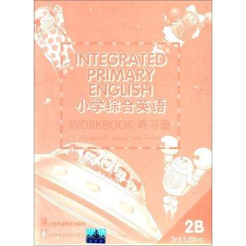 小学综合英语练习册:2B