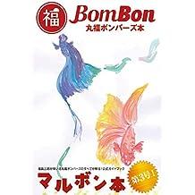 marubonbon number three (Japanese Edition)