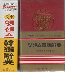 Essence. Koreanisch-Deutsches Wörterbuch.