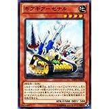 3 Blatt gesetzt Yu-Gi-Oh Karten [Getriebe Ameisensäure Arsenal] REDU-JP029