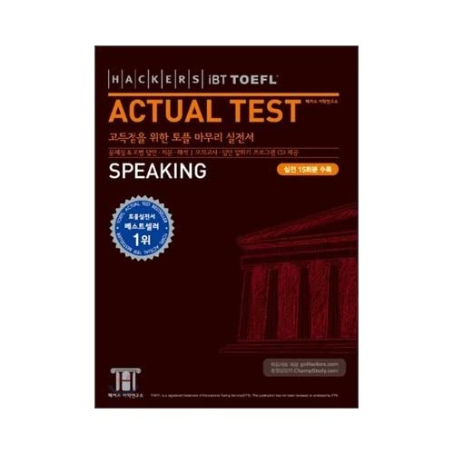 HACKERS IBT TOEFL ACTUAL TEST SPEAKING_for Korean Speakers (with CD) by Hackers Language Institute (2010-08-02)