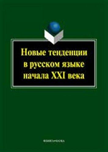 Novye tenedentsii v russkom iazyke nachala XXI veka( in Russian)