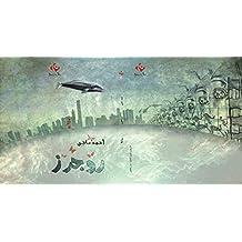 روجرز (Arabic Edition)