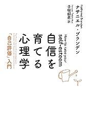 Jishin o sodateru shinrigaku : jiko hyoÌ