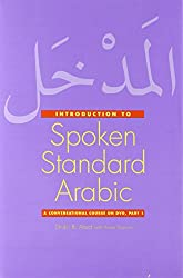 An Introduction to Contemporary Spoken Arabic: A Conversational Course on DVD, Part 1 (Book & DVD)