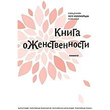 Книга о женственности (Russian Edition)
