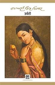 Urvashi: Dinkar Granthmala