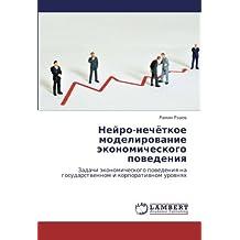 Neyro-nechyetkoe modelirovanie ekonomicheskogo povedeniya: Zadachi ekonomicheskogo povedeniya na gosudarstvennom i korporativnom urovnyakh