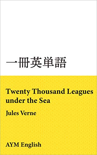 vocabulary in masterpieces from Twenty Thousand Leagues under the Sea: Extensive reading with masterpieces ISSATSU EITANGO (Japanese Edition)