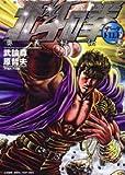 北斗の拳データfile奥義秘伝書 (アクションコミックス)