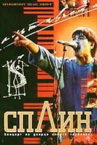 Splin - Altavista. Kontsert vo dvortse sporta Luzhniki