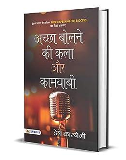 Achchha Bolne Ki Kala Aur Kamyabi  (Hindi) by [Carnegie, Dale ]
