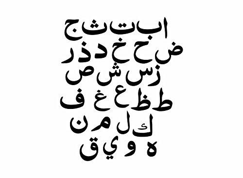 Akacha Aufkleber Sticker Alphabet ABC Buchstaben arabisch Islam arabischen wandtatoo