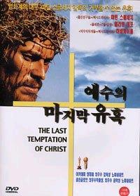 Preisvergleich Produktbild Die letzte Versuchung Christi Alle Region