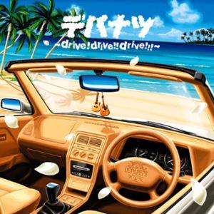 rive! Drive!! Drive!!!~[002kr] ()