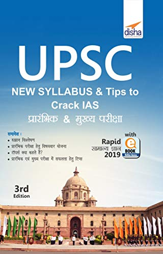 UPSC Syllabus & Tips to Crack IAS Prarambhik & Mukhya Pariksha with Rapid Samanya Gyan 2019 ebook