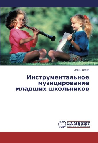 Instrumental'noe muzitsirovanie mladshikh shkol'nikov (Instrumental-pädagogik)