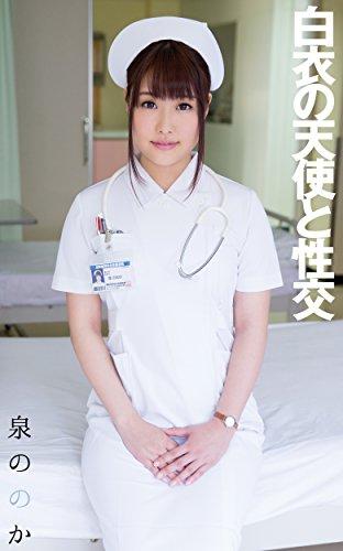 Hot milf nurse