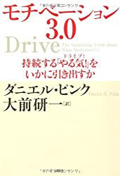 Drive: The Surprising Truth about What Motivates Us by Daniel H. Pink (2010-07-01)