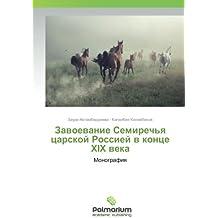 Завоевание Семиречья царской Россией в конце ХIХ века: Монография