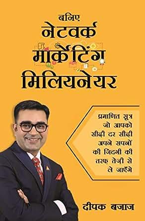 Network Marketing Books In Hindi Pdf