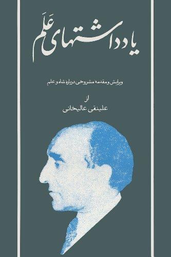 Diaries of Assadollah Alam: Vol VII, 1346-1347 (1967-1968) (Persian/Farsi edition) (Alam Diaries) First Edition by Asadollah Alam (2014) Hardcover