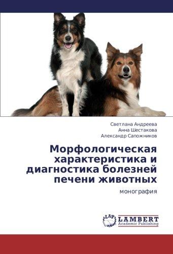 Morfologicheskaya Kharakteristika I Diagnostika Bolezney Pecheni Zhivotnykh por Andreeva Svetlana