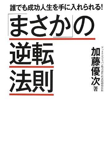 Masaka no gyakuten hosoku : Daredemo seiko jinsei o te ni irerareru.