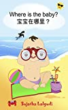 Chinese children's book: Where's the Baby, Easy Chinese: Chinese for babies, Simplified Chinese book, Chinese and English baby book, 宝宝在哪里 - 给宝宝们的可爱图书, ... (Chinese easy reading books for kids 7)